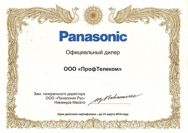Официальный дилер Panasonic в