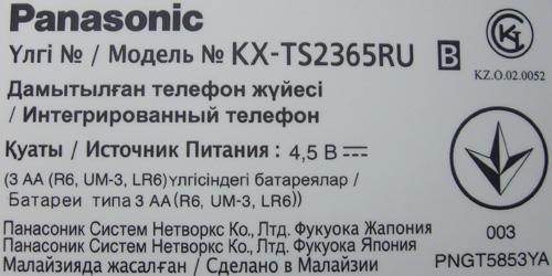 Инструкция По Эксплуатации Panasonic Kx-Tc1741b